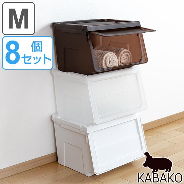 収納ボックス 前開き KABAKO 幅45×奥行42×高さ31cm カバコ M 同色8個セット ( 送料無料 収納ケース 収納 おもちゃ箱 プラスチック ストッカー 衣装ケース 衣類収納 収納箱 ストッカー プラスチック製 スタッキング )