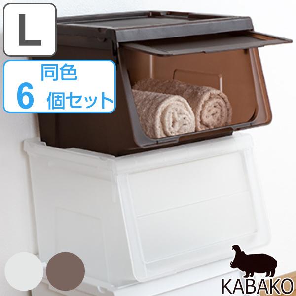 収納ボックス 前開き KABAKO 幅45×奥行42×高さ41cm カバコ L 同色6個セット ( 送料無料 収納ケース 収納 おもちゃ箱 プラスチック スタックボックス ストッカー 衣装ケース 衣類収納 収納箱 ストッカー プラスチック製 )