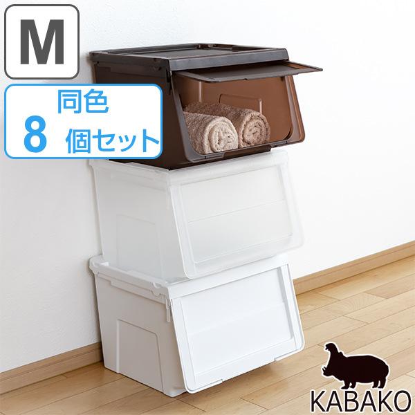 収納ボックス 前開き 幅45×奥行42×高さ31cm KABAKO カバコ M 同色8個セット ( 送料無料 収納ケース フタ付き 収納 ケース スタッキング プラスチック おもちゃ箱 ストッカー 衣装ケース 衣類収納 収納箱 )