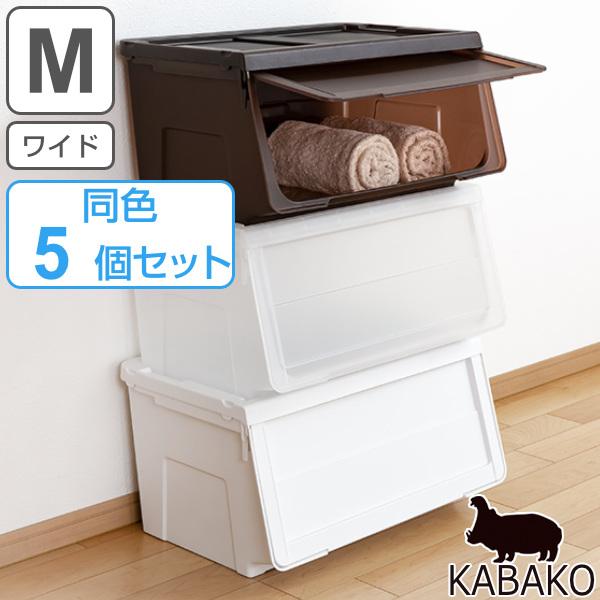 収納ボックス 前開き 幅60×奥行42×高さ31cm KABAKO カバコ ワイド M 同色5個セット ( 送料無料 収納ケース フタ付き 収納 ケース スタッキング プラスチック おもちゃ箱 ストッカー 衣装ケース 衣類収納 収納箱 )