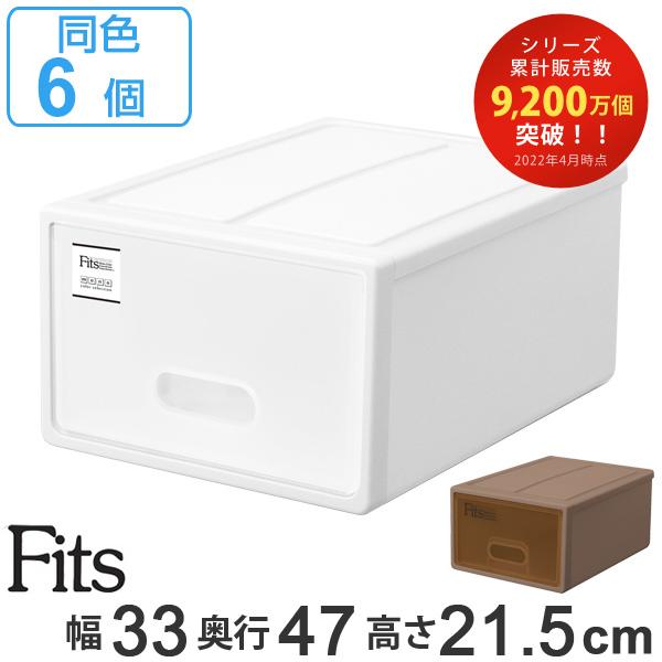 収納ケース Fits フィッツケース S 同色6個セット ( 送料無料 MONO ホワイト ブラウン 引き出し 収納ボックス 衣装ケース フィッツ 収納 クローゼット収納 モノ ケース ボックス プラスチック 押入れ収納 日本製 )