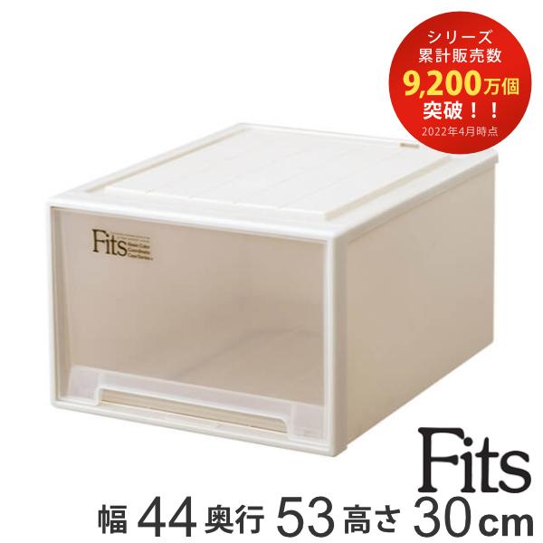 プラスチック製収納ケースの決定版フィッツケース 収納ケース Fits フィッツ フィッツケース フィッツケースクローゼット ワイド 再入荷 予約販売 L-53 収納 収納ボックス セール価格 引出し スタッキング 積み重ね 引き出し クローゼット 押し入れ収納 天馬 プラスチック 日本製 衣装ケース