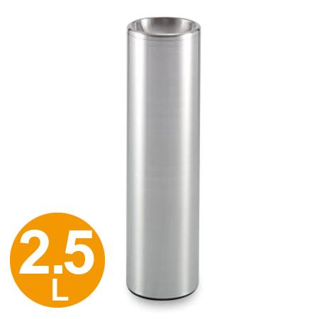 灰皿 スタンド丸型 ステンレス製 2.5L ( 送料無料 スモーキングスタンド 吸いがら入れ )