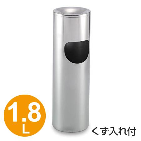 灰皿 スタンド丸型 ステンレス製 1.8L くず入れ付 ( 送料無料 スモーキングスタンド 吸いがら入れ )