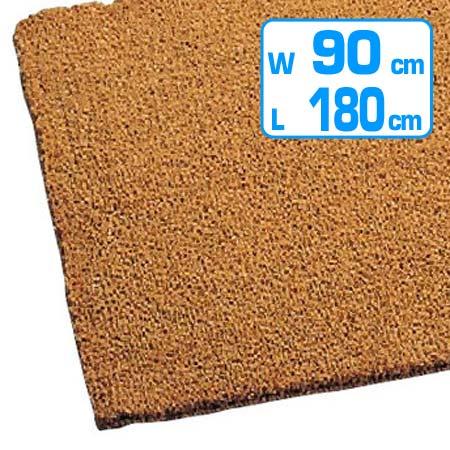 バスマット 業務用 カルナマット 天然繊維 900×1800 ( 送料無料 風呂マット 吸水 )
