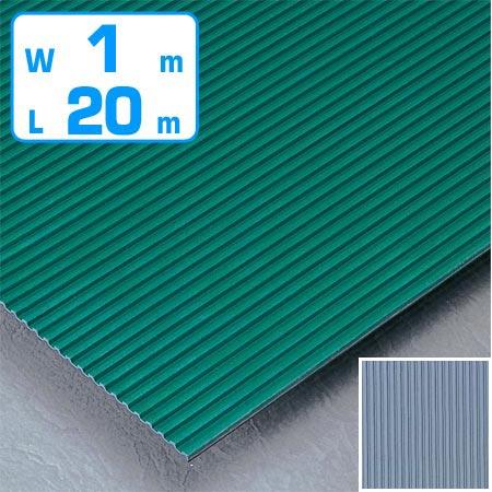 すべり止め ゴムマット 筋入り 業務用 5mm厚 1m幅×20m ( 送料無料 ノンスリップ ゴムシート 床 )