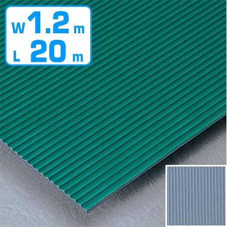 すべり止め ゴムマット 筋入り 業務用 5mm厚 1.2m幅×20m ( 送料無料 ノンスリップ ゴムシート 床 )