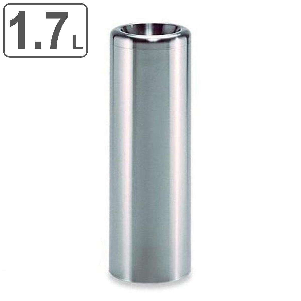 灰皿 スタンド丸型 ステンレス製 1.7L SM-120 ( 送料無料 スモーキングスタンド 吸いがら入れ )