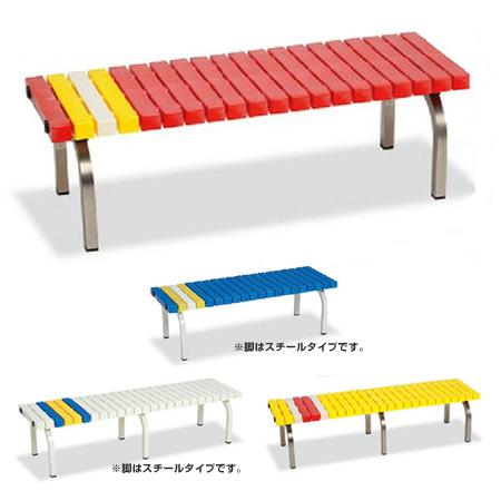 ベンチ ホームベンチ 背なし ステンレス脚 120cm 2~3人用 ( 送料無料 ベンチ プラスチック 樹脂製 長椅子 屋外 )