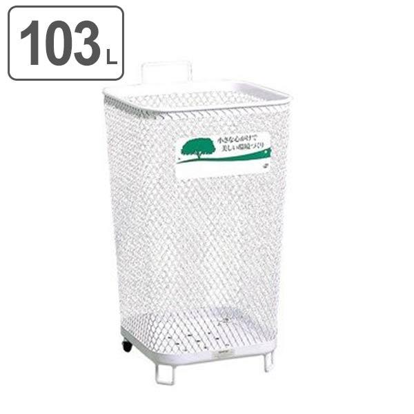 屋外用ゴミ箱 103L グランドコーナー 角型 キャスター付き ( 送料無料 ダストボックス 業務用 メッシュ テラモト )