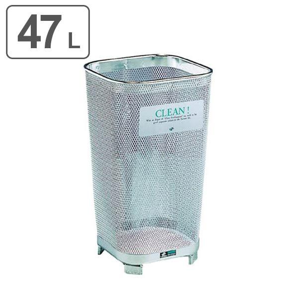 屋外用ゴミ箱 47L グランドコーナー 角型 ステンレス製 ( 送料無料 ダストボックス 業務用 メッシュ テラモト )