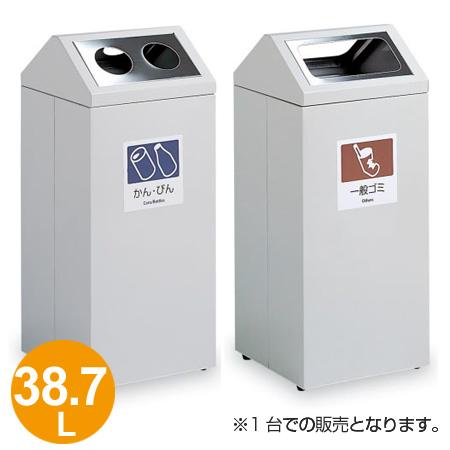 屋内用ゴミ箱 業務用 38.7L スチール製 SRダスティ ( 送料無料 ダストボックス くず入れ ごみ箱 燃えるごみ )