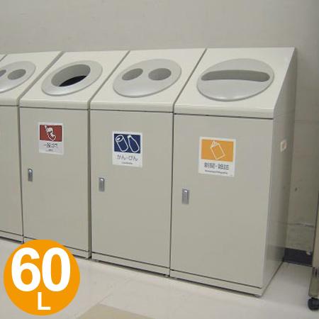 屋内用ゴミ箱 業務用 60L スチール製 トラッシュボックスC-60 ( 送料無料 ダストボックス くず入れ ごみ箱 )