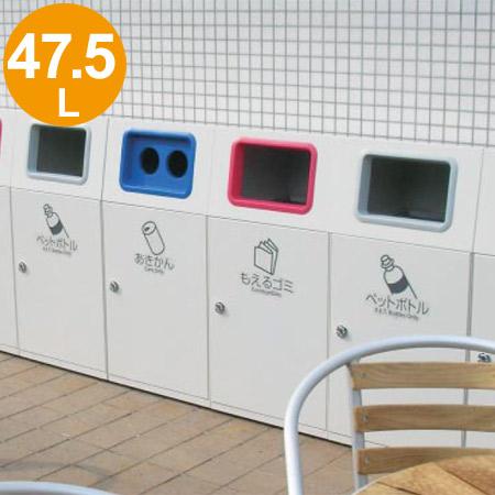 屋外用ゴミ箱 業務用 47.5L スチール製 ニートSL ( 送料無料 ダストボックス 分別 くず入れ 分別ゴミ箱 分別ごみ箱 )