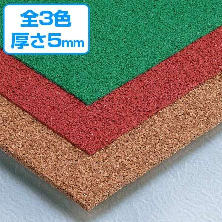 すべり止めマット ゴムチップランナー2 5mm厚 1m×10m ( 送料無料 ゴムマット ゴムシート コルクマット )