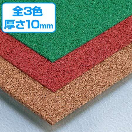 すべり止めマット ゴムチップランナー2 10mm厚 1m×10m  ( 送料無料 ゴムマット ゴムシート コルクマット )