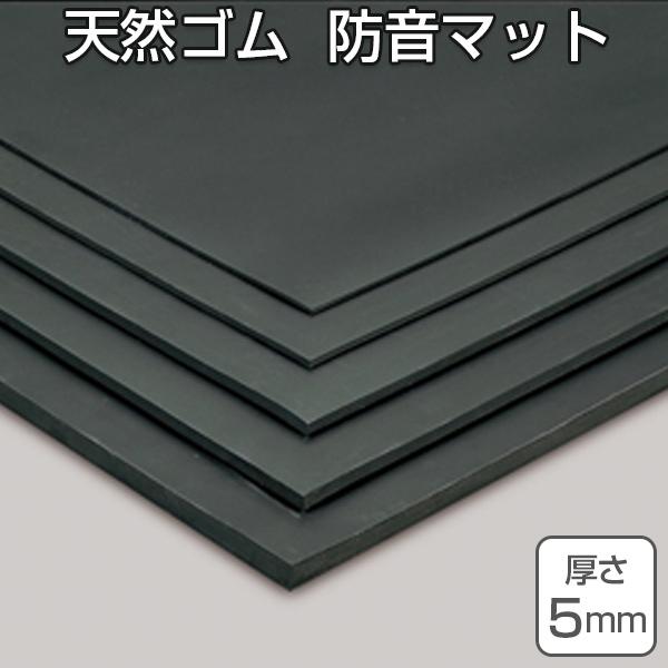 天然ゴムマット 防音マット 5mm厚 1m×10m ( 送料無料 クッションマット ゴムシート 長尺シート )