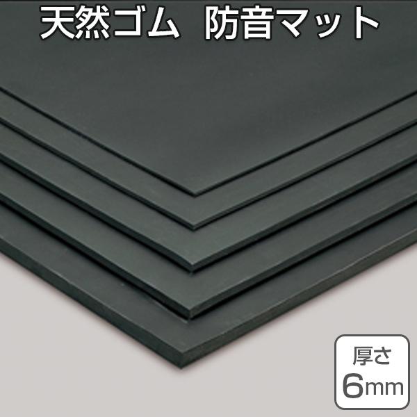 天然ゴムマット 防音マット 6mm厚 1m×10m ( 送料無料 クッションマット ゴムシート 長尺シート )