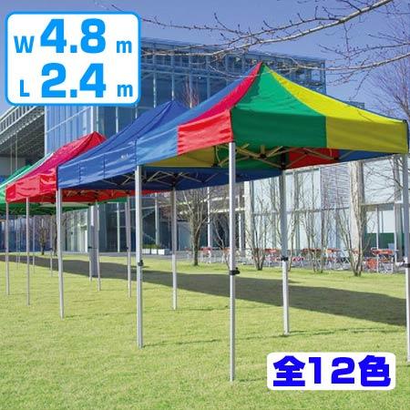 大型テント かんたんてんと 折りたたみ式 2.4x4.8m ( 送料無料 仮設テント イベント 屋外 )