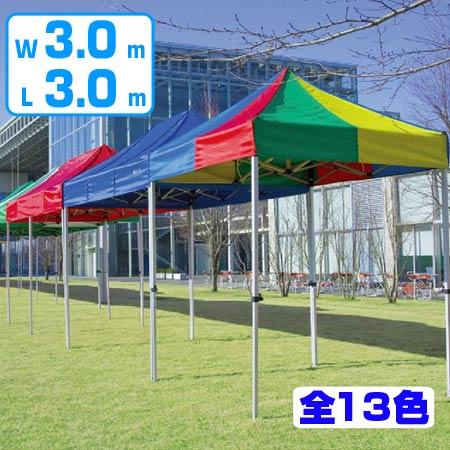 大型テント かんたんてんと 折りたたみ式 3x3m ( 送料無料 仮設テント イベント 屋外 )