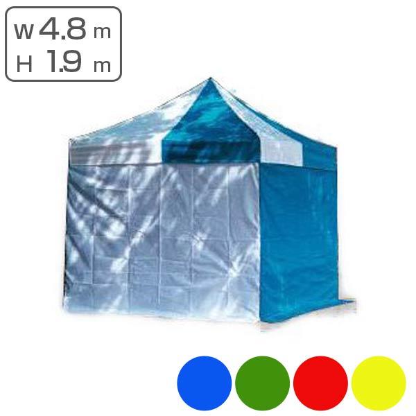 かんたんてんと用 横幕 高さ190x幅480cm ( 送料無料 仮設テント 仕切り イベント 屋外 )