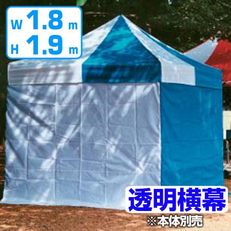 かんたんてんと用 透明横幕 高さ190x幅180cm ( 送料無料 仮設テント 仕切り イベント 屋外 )