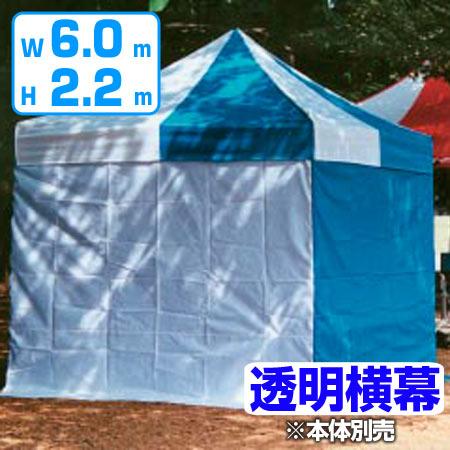 かんたんてんと用 透明横幕 高さ220x幅600cm ( 送料無料 仮設テント 仕切り イベント 屋外 )