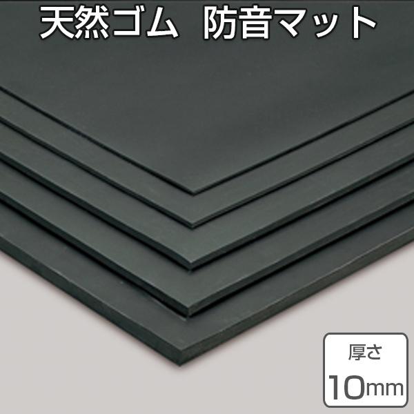 天然ゴムマット 防音マット 10mm厚 1m×10m ( 送料無料 クッションマット ゴムシート 長尺シート )