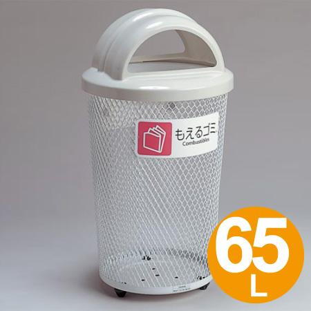 屋外用ゴミ箱 65L 分別グランドコーナー 丸型 フタ付き もえるゴミ用 ( 送料無料 ダストボックス 業務用 メッシュ テラモト 分別ゴミ箱 分別ごみ箱 )