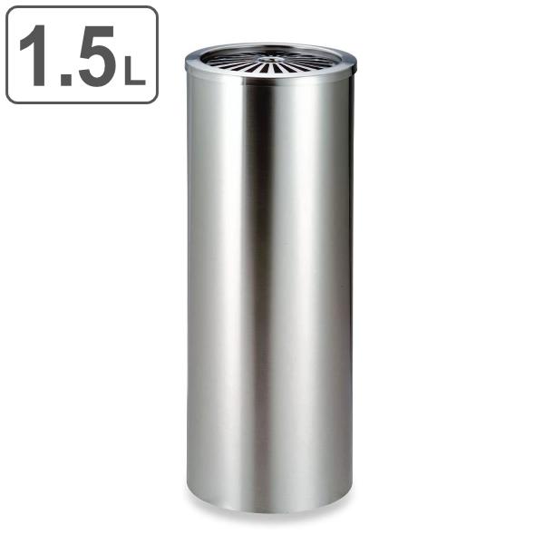 灰皿 スタンド丸型 ステンレス製 1.5L  ( 送料無料 スモーキングスタンド 吸いがら入れ )