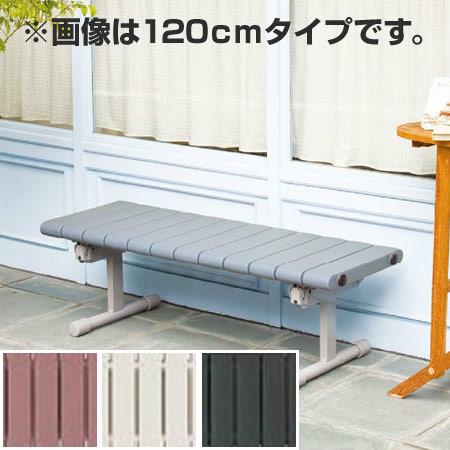 ベンチ クイックステップベンチ 背なし 折りたたみ式 150cm 3~4人用 ( 送料無料 長椅子 プラスチック 樹脂製 )