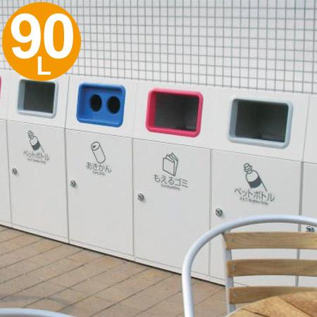 屋外用ゴミ箱 業務用 90L スチール製 ニートLG ( 送料無料 ダストボックス 分別 くず入れ 分別ゴミ箱 分別ごみ箱 )
