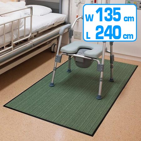 制菌マット 防汚加工 室内用 サイズオーダー  135×240cm ( 送料無料 抗菌マット 防臭 撥水 )