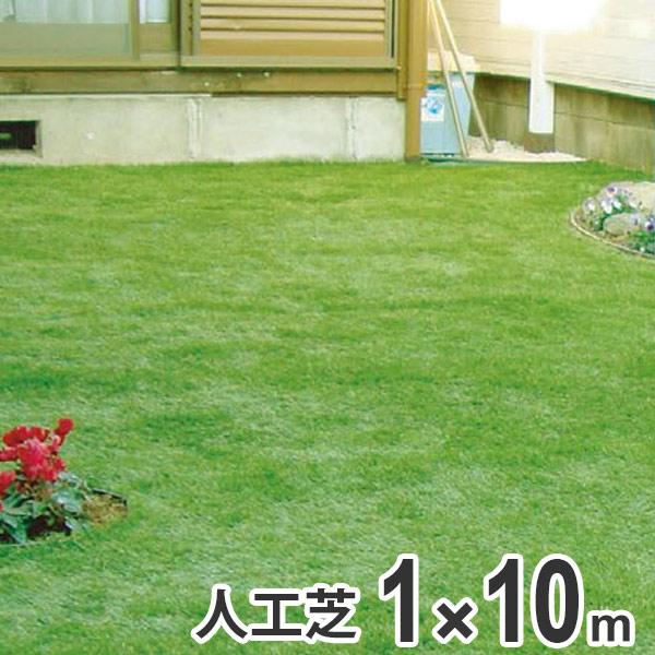 人工芝 屋外用シート リアリーターフ 1m幅×10m巻 ( 送料無料 マット ロール リアルタイプ )