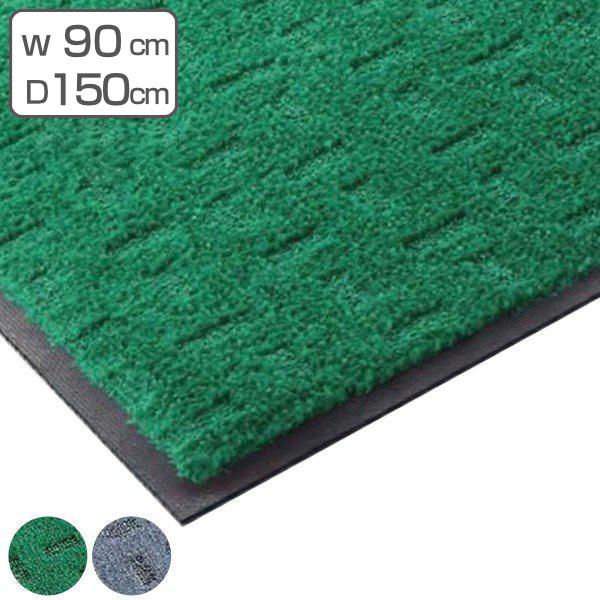 玄関マット 屋内 エコレインマット NBR 90×150cm ( 送料無料 エントランスマット 業務用マット 出入り口 室内 屋内用 室内用 滑りにくい フチあり 縁 )