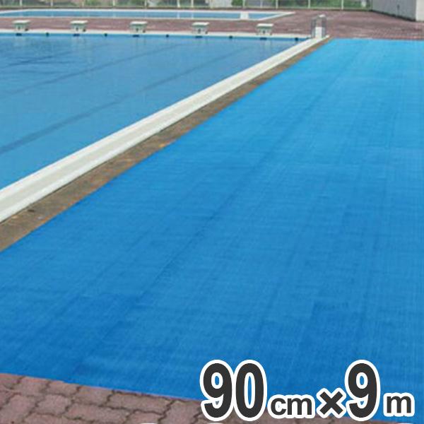 水場用 ノンスリップマット スーパーダスピット 90cm×6m巻 ブルー ( 送料無料 すべり止めマット クッションマット )