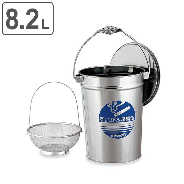 テラモト すいがら収集缶 ステンレス製 8.2L 中カゴ付 ( ゴミ箱 ダストボックス )