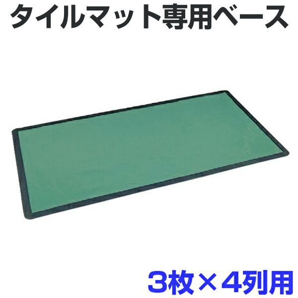 タイルマット用ベース 160x210cm 12枚用 ( 送料無料 玄関マット ベースマット )