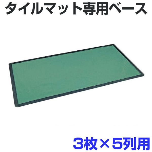 タイルマット用ベース 160x260cm 15枚用 ( 送料無料 玄関マット ベースマット )