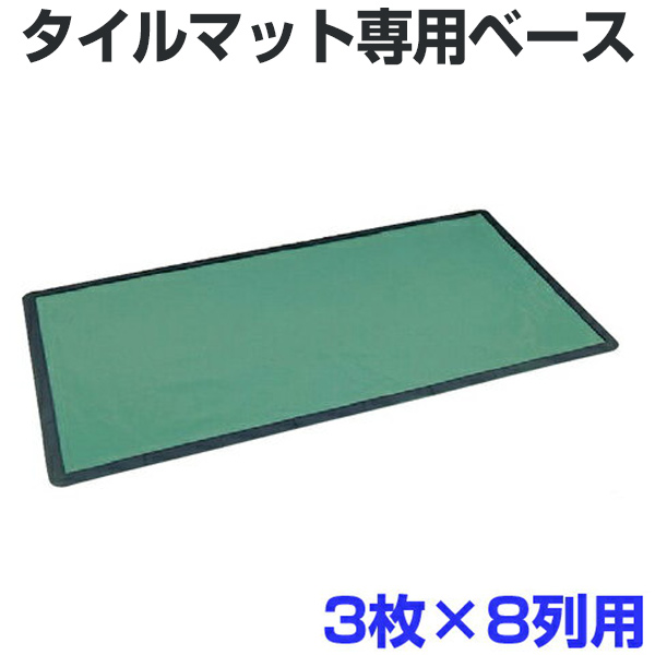 タイルマット用ベース 160x410cm 24枚用 ( 送料無料 玄関マット ベースマット )
