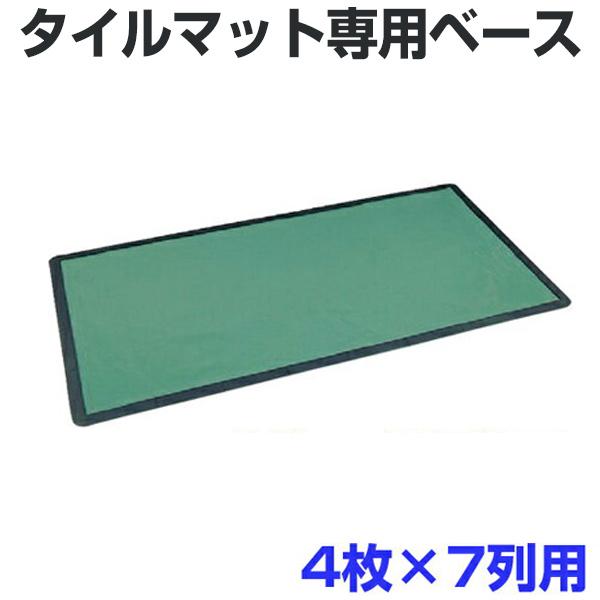 タイルマット用ベース 210x360cm 28枚用 ( 送料無料 玄関マット ベースマット )