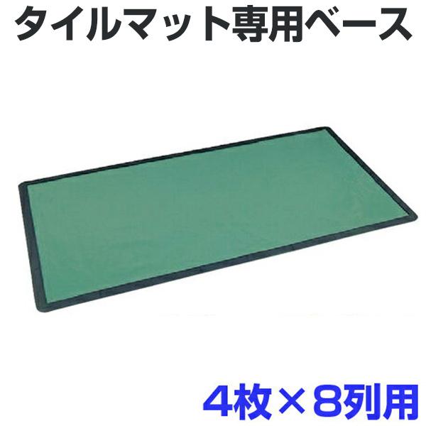 タイルマット用ベース 210x410cm 32枚用 ( 送料無料 玄関マット ベースマット )