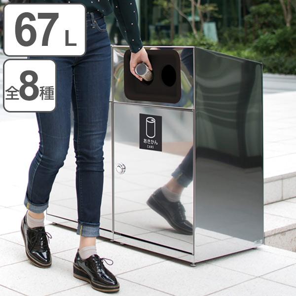 屋外用ゴミ箱 業務用ダストボックス 67L トラッシュボックス ステン ( 送料無料 ゴミ箱 屋外用 屋外 分別ゴミ箱 分別 業務用 外 ダストボックス ごみ箱 ステンレス 分別ごみ箱 ごみばこ 分別用 大容量 67リットル 日本製 )