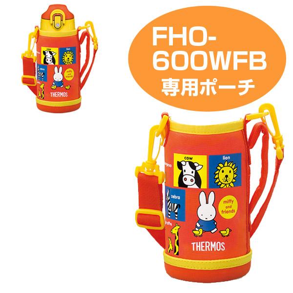サーモス ボトルポーチ(ストラップ付)FHO-600WFDS 専用 ミッフィ