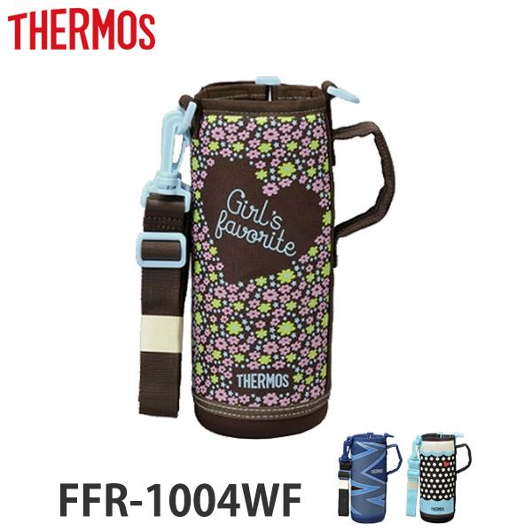サーモスの水筒 FFR-1004WF専用のハンディポーチ 部品 すいとう パーツ 水筒カバー ハンディポーチ 激安☆超特価 サーモス 水筒 ケース FFR-1004WF ポーチ 限定価格セール thermos