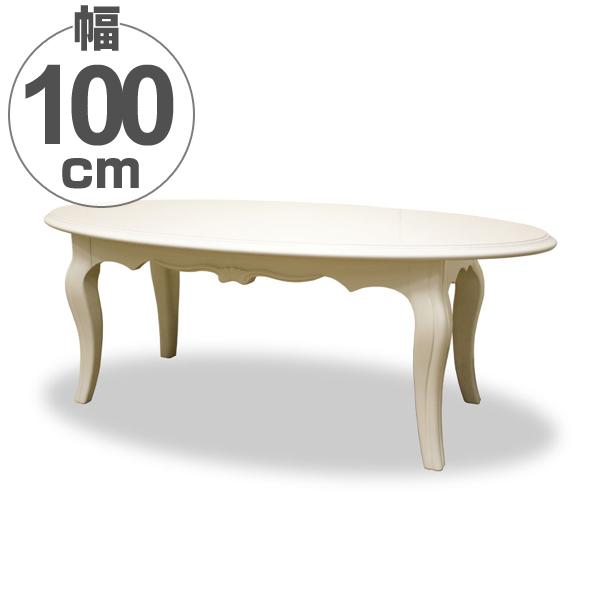 ローテーブル 座卓 ロココ調 ロマンチック リモージュ 幅100cm ( 送料無料 テーブル センターテーブル リビング リビングテーブル 姫系 かわいい 白家具 白 ガーリー ホワイト 女の子 女子 子供部屋 おしゃれ )