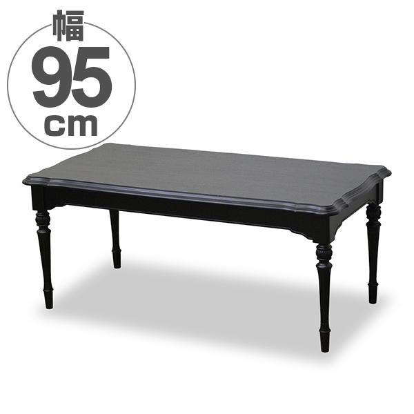 ローテーブル センターテーブル アンティーク調 ノワール 幅95cm ( 送料無料 テーブル 机 リビングテーブル つくえ カフェテーブル 木製 家具 シャビー リビング 開梱設置 )