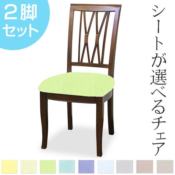 ダイニングチェア 2脚セット イス 張地オーダー ベネチアチェア 食卓椅子 無地 2脚セット L-2831 ( 送料無料 チェア チェアー いす イス 椅子 天然木 マホガニー 開梱設置 開梱設置無料 木製 ダイニングチェアー 食卓椅子 ), 餃子専門店イチロー:699d74e2 --- idelivr.ai