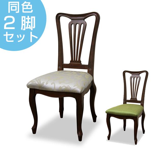 ダイニングチェア 同色2脚セット 椅子 クラシック調 天然木 ケントハウス ( 送料無料 チェア チェアー いす イス 椅子 マホガニー 開梱設置 開梱設置無料 木製 ダイニングチェアー 食卓椅子 完成品 )