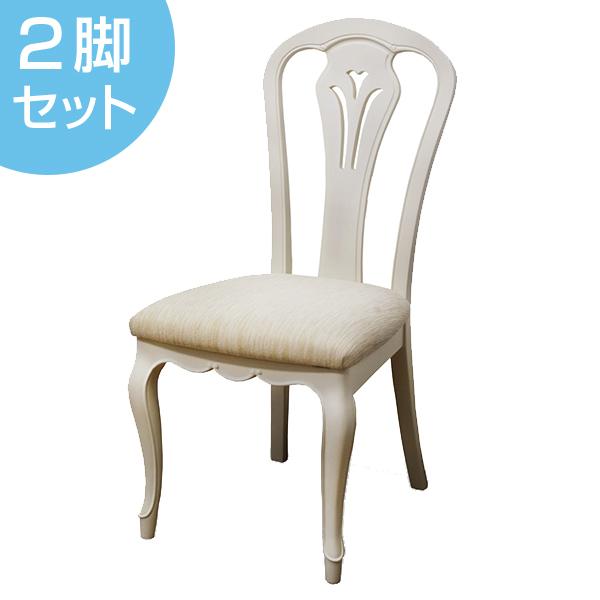 ダイニングチェア 2脚セット 椅子 木製 クラシック調 フルール 座面高45cm ( 送料無料 チェア チェアー いす イス ダイニングチェアー 開梱設置 開梱設置無料 天然木 アームレス 肘掛けなし 猫脚 白家具 セット )